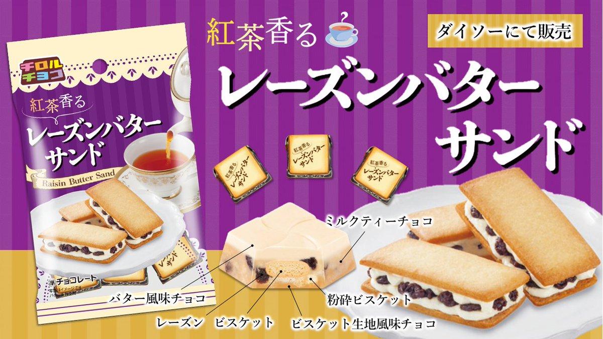 紅茶香るレーズンバターサンド ダイソウから発売!