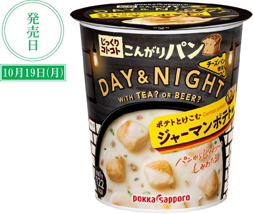 「DAY&NIGHTジャーマンポテト味カップ」