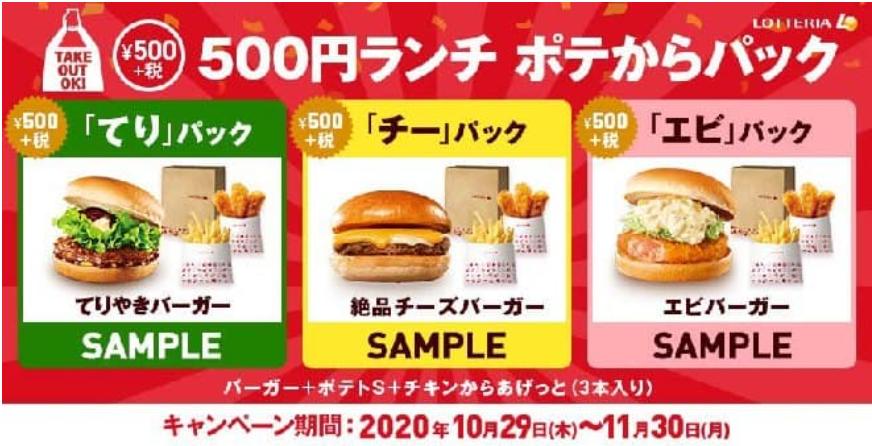 500円ランチポテからパック キャンペーンタイトルデザイン