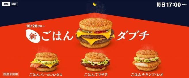 マクドナルド ごはんダブチバーガー新発売!