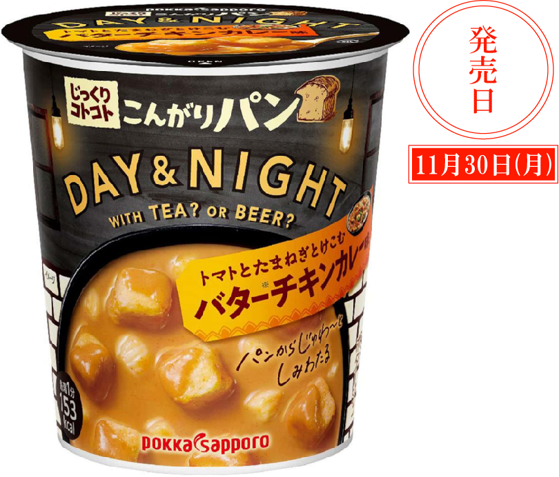 「DAY&NIGHTバターチキンカレーカップ」