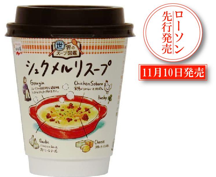 「シュクメルリスープ」ローソン先行発売!