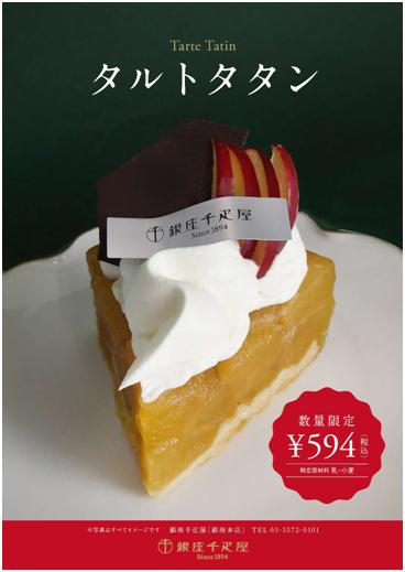 銀座千疋屋「タルトタタン」 フランスの定番の洋菓子 数量限定!