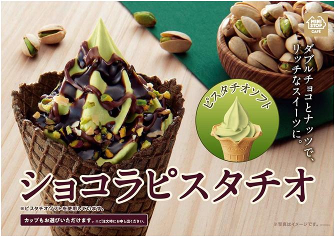 ショコラピスタチオ りっちな美味しさを販売します