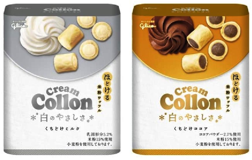 江崎グリコの「くちどけミルク」「くちどけココア」新発売!