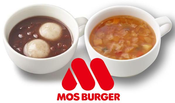 ハンバーガーチェーン「モスバーガー」に期間限定メニュー「おしるこ(粒あん) 」 「ミネストローネ」