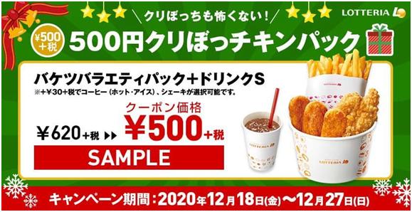 500円クリぽっチキンパック期間限定
